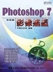 Photoshop 7 中文版影像搖籃