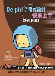 Delphi 7 程式設計快樂上手(含資料庫)-cover