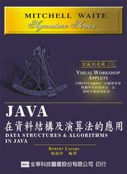 Java 在資料結構及演算法的應用 (Data Structures & Algorithms in Java)-cover
