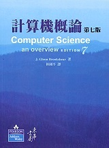 計算機概論 (Computer Science: an overview, 7/e)-cover