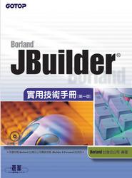 JBuilder 實用技術手冊-cover