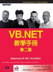 VB .NET 教學手冊 (Beginning VB .NET, 2/e)-cover
