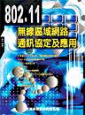 802.11 無線區域網路通訊協定及應用-cover