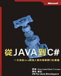 從 Java 到 C# (C# for Java Developers)-cover