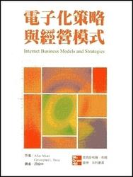 電子化策略與經營模式 (Internet Business Models and Strategies: Text andCases)-cover