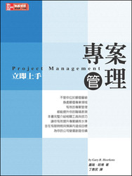 專案管理立即上手 (Project Management)-cover