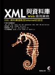 XML 與資料庫 Web 應用實務-cover