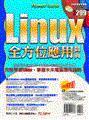 Linux 全方位應用寶典