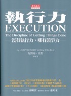 執行力 EXECUTION-cover