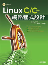 Linux C/C++ 網路程式設計-cover
