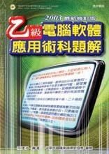 乙級電腦軟體應用術科題解2003最新修訂版-cover