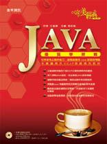 Java 完美經典優質學習篇-cover