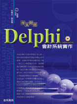 專案開發 Delphi 會計系統實作-cover