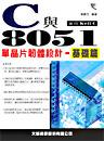 C 與 8051 單晶片韌體設計基礎篇--使用 Keil C-cover