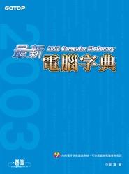 最新 2003 電腦字典-cover