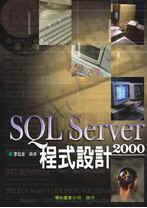 SQL Server 2000 程式設計-cover