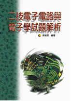 二技電子電路與電子學試題解析-cover