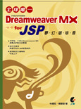 Dreamweaver MX for JSP 夢幻咖啡香-cover
