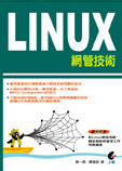 Linux 網管技術-cover
