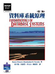 資料庫系統原理第三版 (Fundamentals of Database Systems, 3/e)-cover