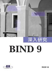 BIND 9 深入研究-cover