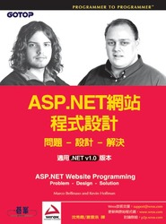 ASP.NET 網站程式設計: 問題、設計、解決 (Professioanl ASP.NET Website Programming: Problem - Design - Solution)-cover
