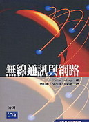 無線通訊與網路 (Wireless Communications and Networks)-cover