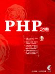 PHP 之戀-cover