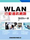 WLAN 行動通訊網路-cover