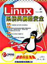 Linux 系統與網路安全