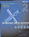 Microsoft Windows 2000 Server 超級管理手冊-系統建置篇 (Microsoft Windows 2000 Server Administrator's Companion, 2/e)-cover
