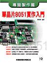 單晶片 8051 實作入門-專題製作篇-cover