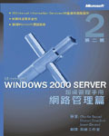 Microsoft Windows 2000 Server 超級管理手冊-網路管理篇 (Microsoft Windows 2000 Server Administrator's Companion, 2/e)-cover