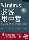 邁向駭客之路III部曲 之 Windows 駭客集中營-cover