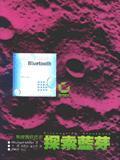 無線通訊技術-探索藍芽-cover