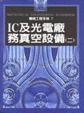 IC 及光電廠務真空設備(二)-cover