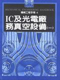 IC 及光電廠務真空設備(一)-cover
