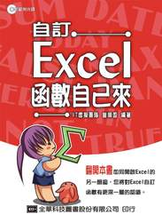 自訂 Excel 函數自己來-cover