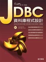 JDBC 資料庫程式設計-cover