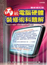丙級電腦硬體裝修術科題解-cover