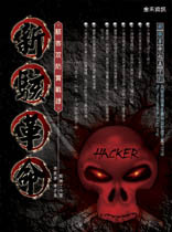 新駭革命-駭客攻防實戰錄-cover