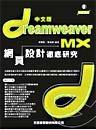 Dreamweaver MX 中文版網頁設計徹底研究-cover