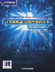 計算機概論:電腦與您的未來, 5/e (Computers in your future 2003)-cover