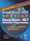 精通 Visual Basic .NET 資料庫程式設計 (Mastering Visual Basic .NET Database Programming)-cover