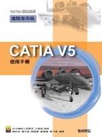 CATIA V5 使用手冊─進階應用篇-cover