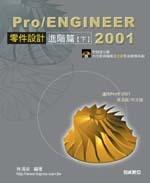 Pro/Engineer 2001 零件設計進階篇(下)-cover