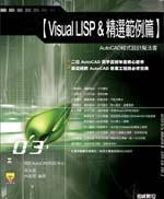 AutoCAD 程式設計魔法書(Visual LISP & 精選範例篇)-cover