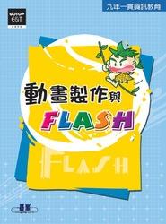 動畫製作與 FLASH-cover