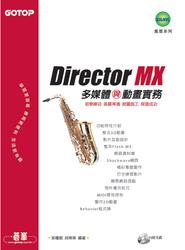 Director MX 多媒體與動畫實務-cover
