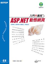ASP.NET 動態網頁入門與應用-cover